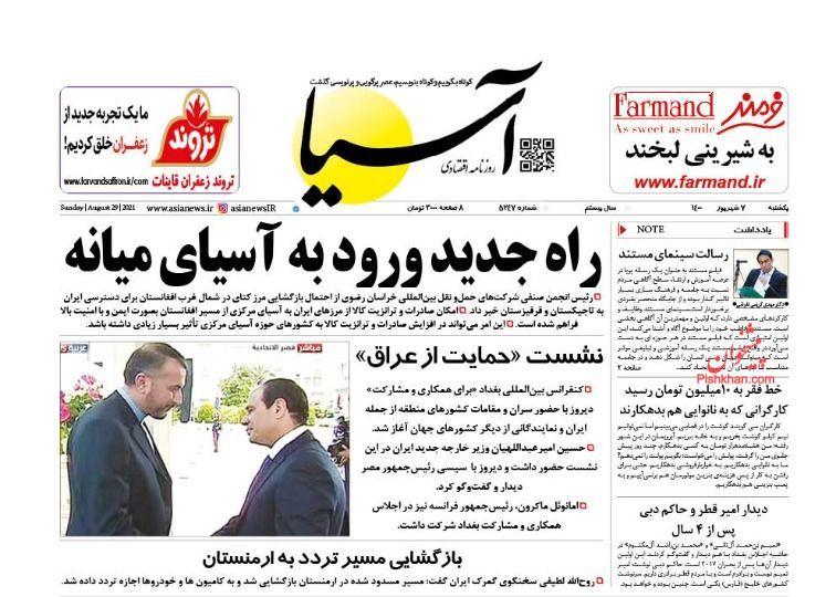 عناوین اخبار روزنامه آسیا در روز یکشنبه ۷ شهريور