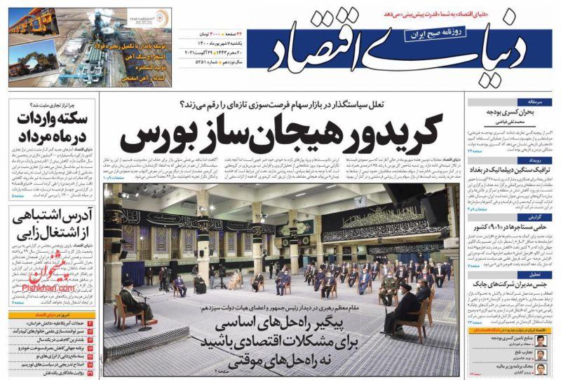 عناوین اخبار روزنامه دنیای اقتصاد در روز یکشنبه ۷ شهريور