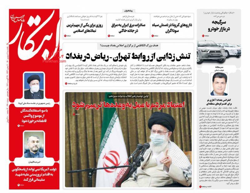 عناوین اخبار روزنامه ابتکار در روز یکشنبه ۷ شهريور