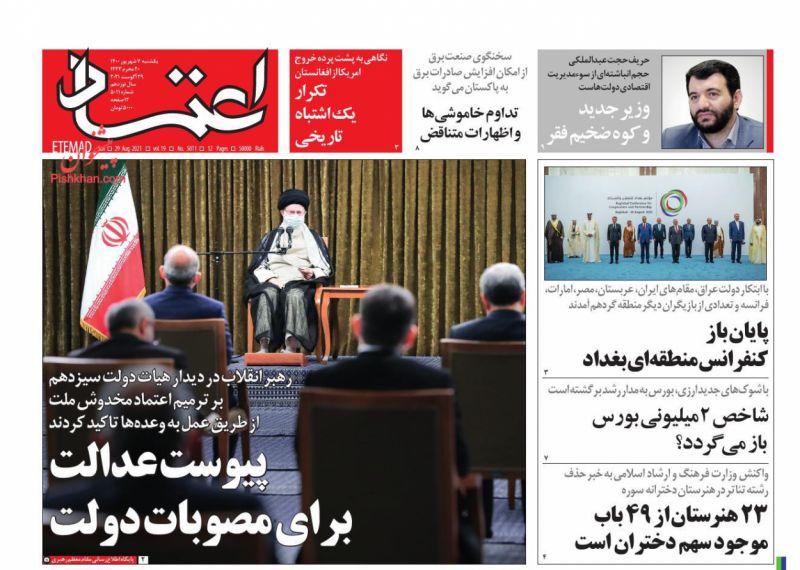 عناوین اخبار روزنامه اعتماد در روز یکشنبه ۷ شهريور