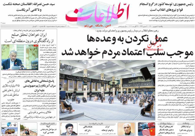 عناوین اخبار روزنامه اطلاعات در روز یکشنبه ۷ شهريور