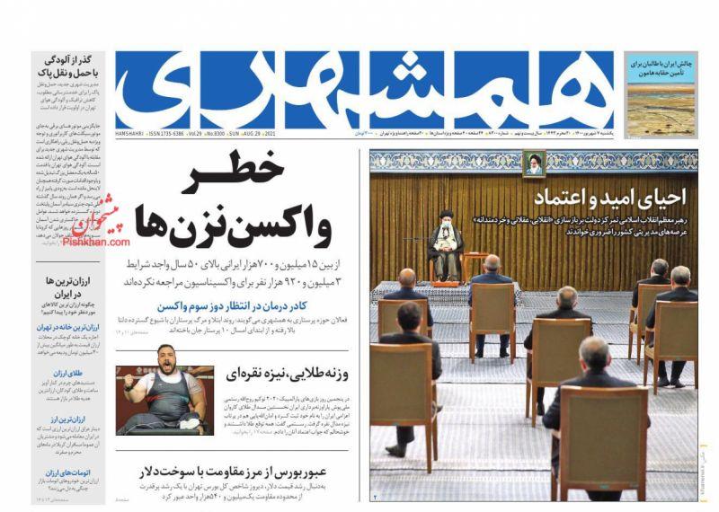 عناوین اخبار روزنامه همشهری در روز یکشنبه ۷ شهريور