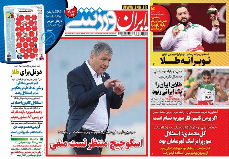 عناوین اخبار روزنامه ایران ورزشی در روز یکشنبه ۷ شهريور