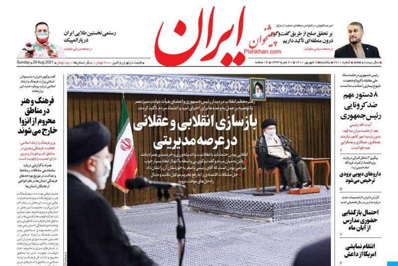 عناوین اخبار روزنامه ایران در روز یکشنبه ۷ شهريور