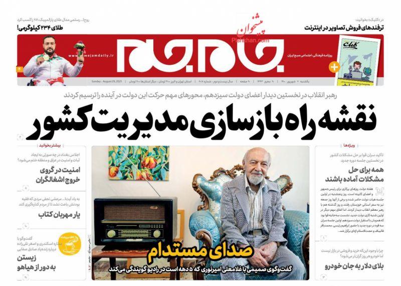عناوین اخبار روزنامه جام جم در روز یکشنبه ۷ شهريور