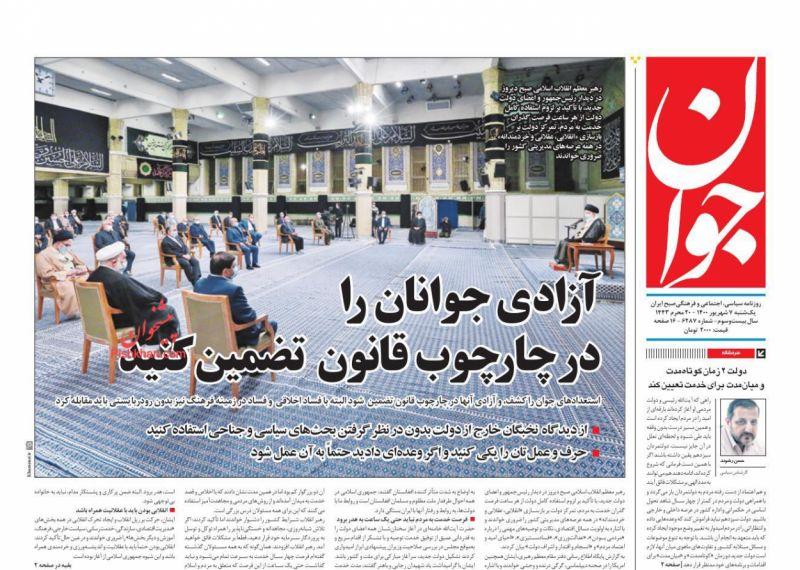 عناوین اخبار روزنامه جوان در روز یکشنبه ۷ شهريور
