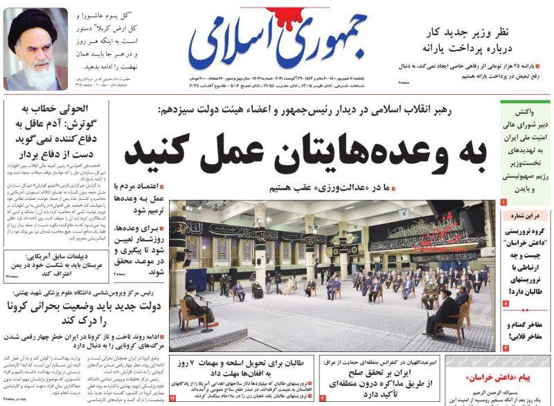 عناوین اخبار روزنامه جمهوری اسلامی در روز یکشنبه ۷ شهريور