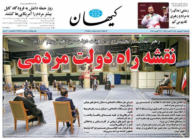 عناوین اخبار روزنامه کيهان در روز یکشنبه ۷ شهريور
