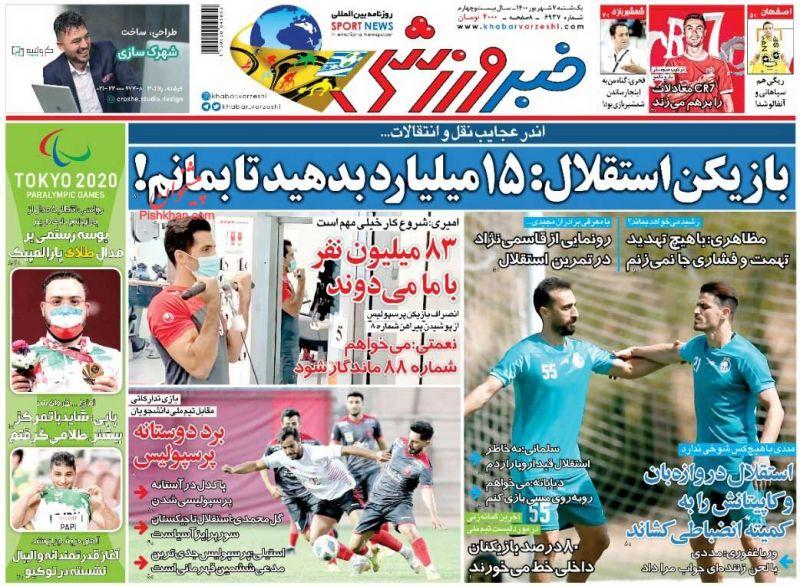 عناوین اخبار روزنامه خبر ورزشی در روز یکشنبه ۷ شهريور