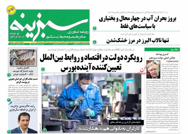 عناوین اخبار روزنامه سبزینه در روز یکشنبه ۷ شهريور