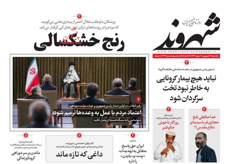 عناوین اخبار روزنامه شهروند در روز یکشنبه ۷ شهريور