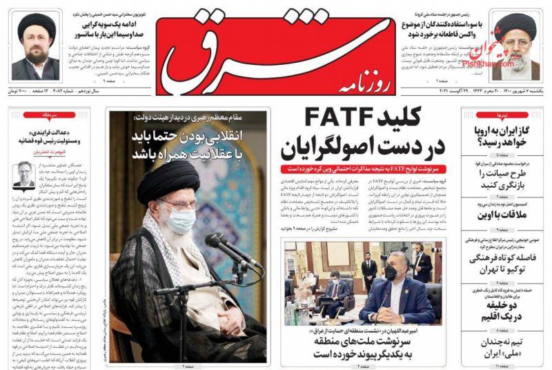 عناوین اخبار روزنامه شرق در روز یکشنبه ۷ شهريور