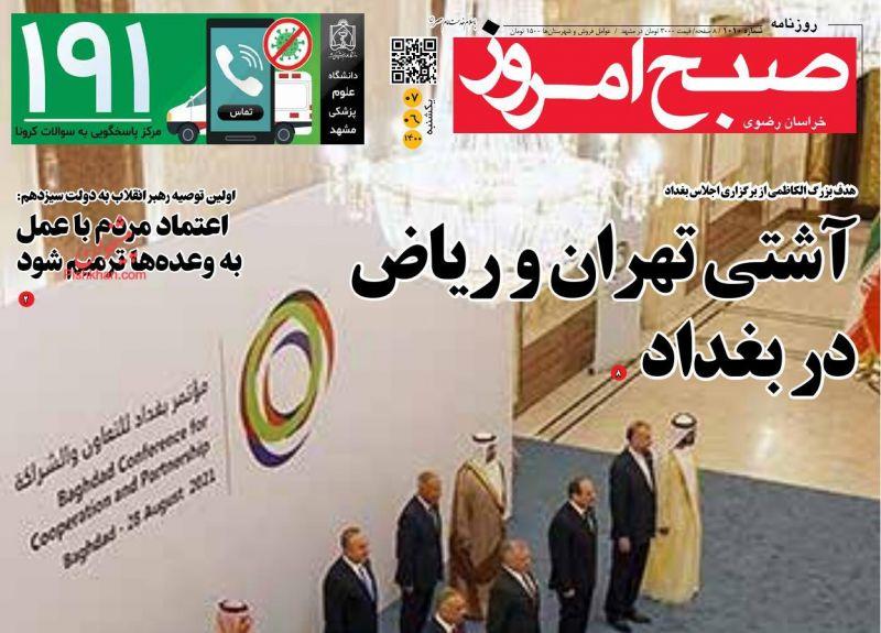 عناوین اخبار روزنامه صبح امروز در روز یکشنبه ۷ شهريور