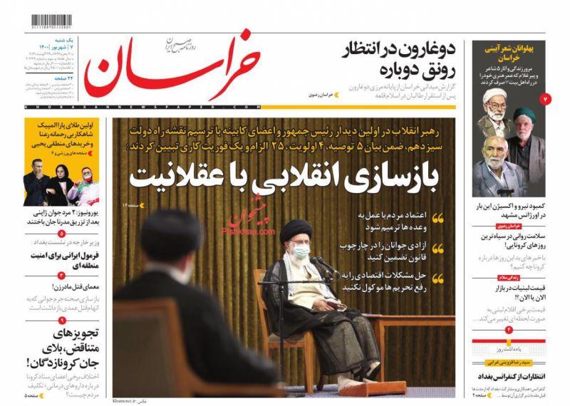 عناوین اخبار روزنامه خراسان در روز یکشنبه ۷ شهريور