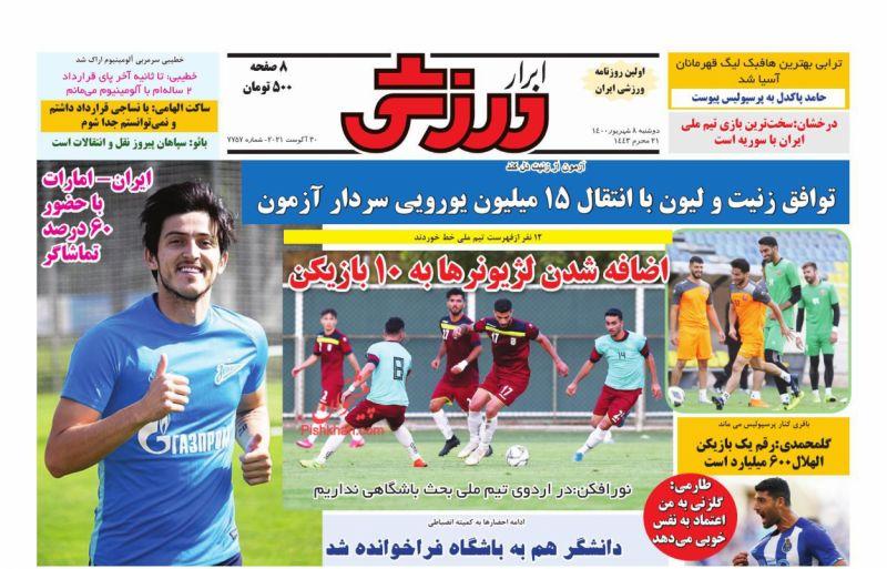 عناوین اخبار روزنامه ابرار ورزشى در روز دوشنبه ۸ شهريور