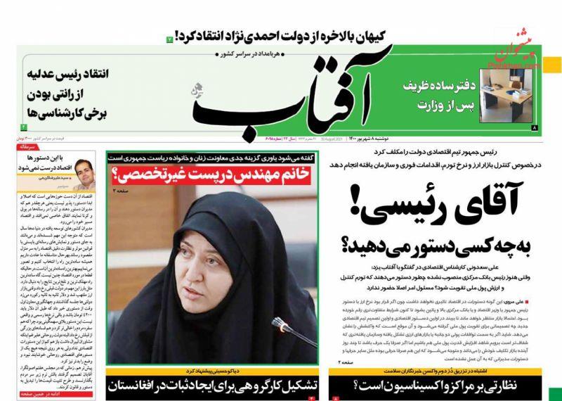 عناوین اخبار روزنامه آفتاب یزد در روز دوشنبه ۸ شهريور