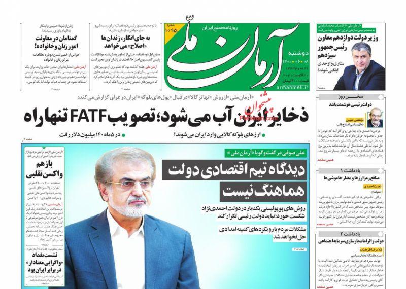 عناوین اخبار روزنامه آرمان ملی در روز دوشنبه ۸ شهريور