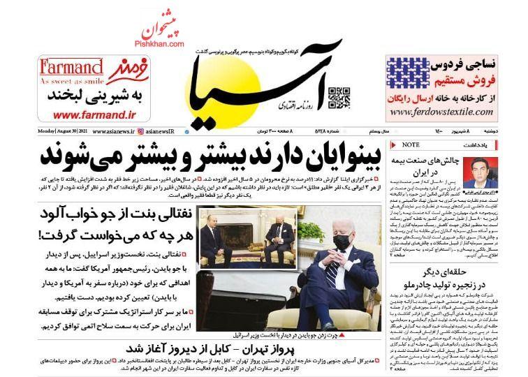 عناوین اخبار روزنامه آسیا در روز دوشنبه ۸ شهريور