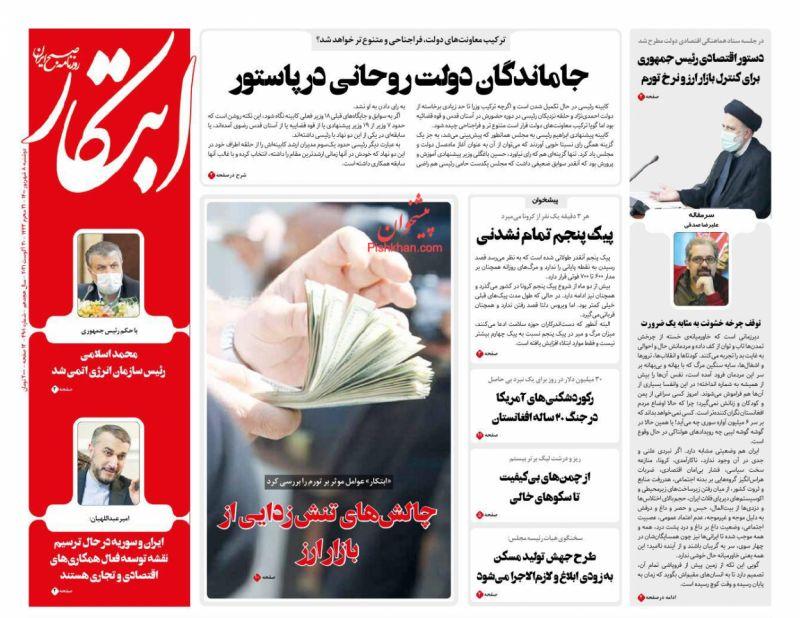 عناوین اخبار روزنامه ابتکار در روز دوشنبه ۸ شهريور