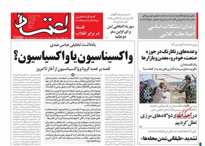 عناوین اخبار روزنامه اعتماد در روز دوشنبه ۸ شهريور