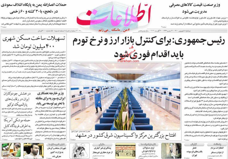 عناوین اخبار روزنامه اطلاعات در روز دوشنبه ۸ شهريور