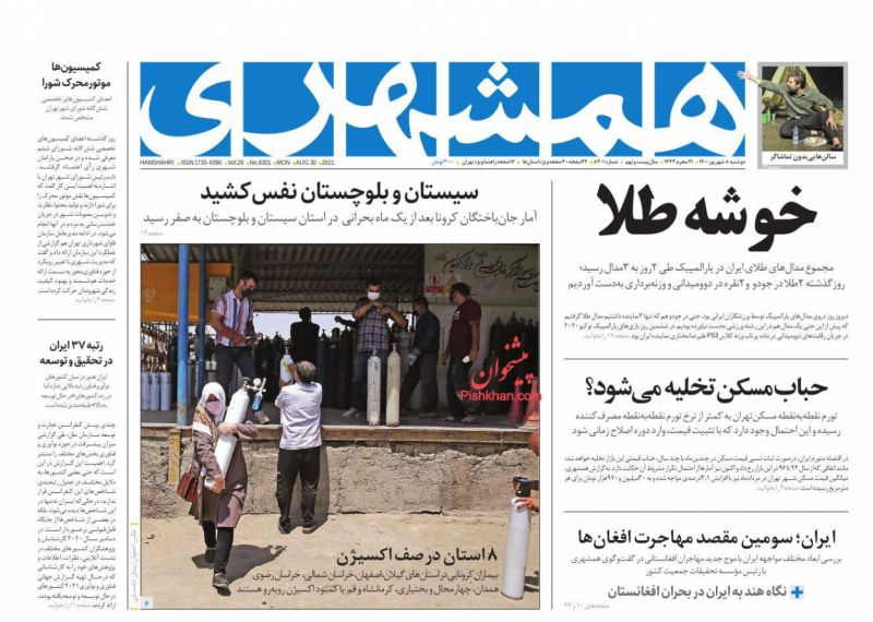 عناوین اخبار روزنامه همشهری در روز دوشنبه ۸ شهريور
