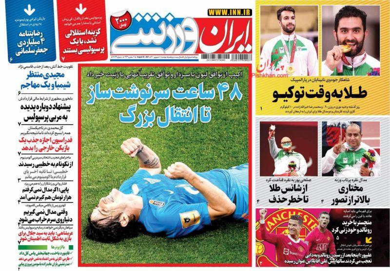 عناوین اخبار روزنامه ایران ورزشی در روز دوشنبه ۸ شهريور