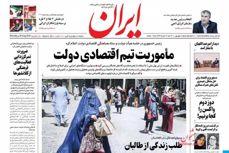 عناوین اخبار روزنامه ایران در روز دوشنبه ۸ شهريور