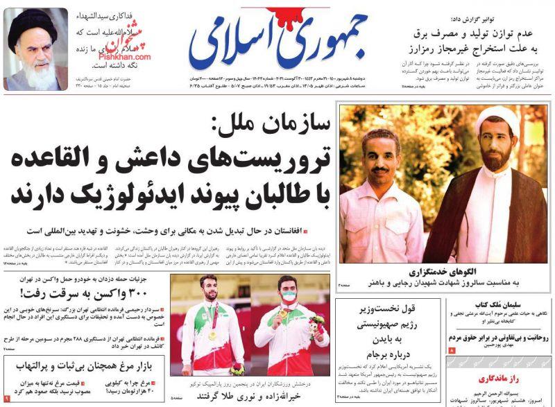 عناوین اخبار روزنامه جمهوری اسلامی در روز دوشنبه ۸ شهريور
