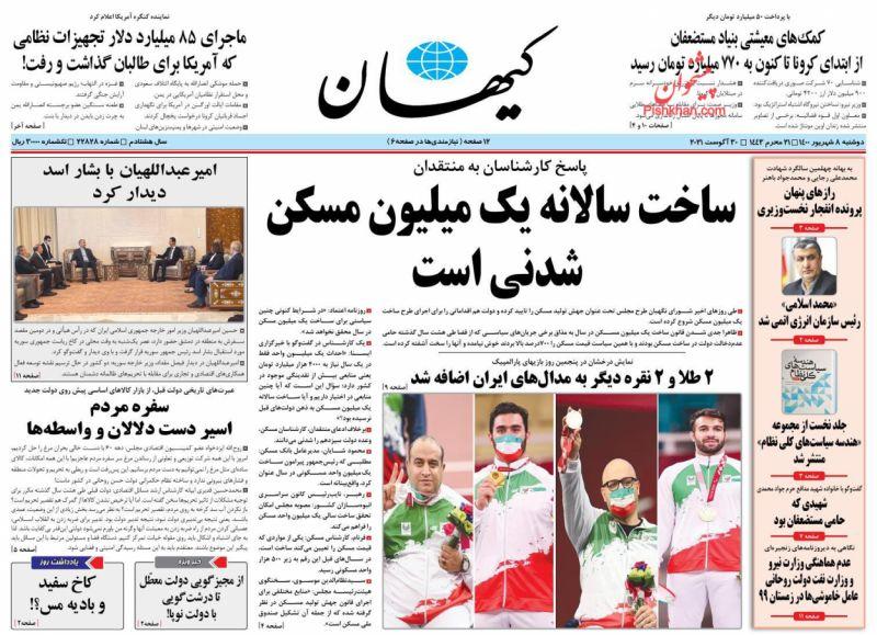 عناوین اخبار روزنامه کيهان در روز دوشنبه ۸ شهريور