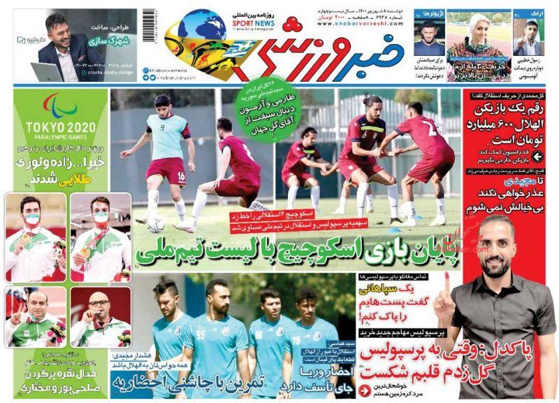 عناوین اخبار روزنامه خبر ورزشی در روز دوشنبه ۸ شهريور
