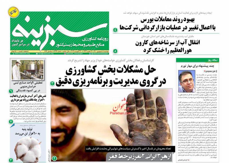 عناوین اخبار روزنامه سبزینه در روز دوشنبه ۸ شهريور