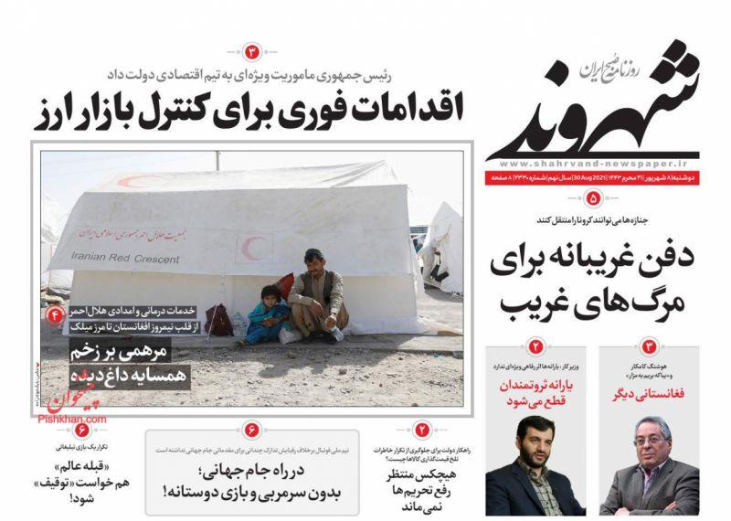 عناوین اخبار روزنامه شهروند در روز دوشنبه ۸ شهريور