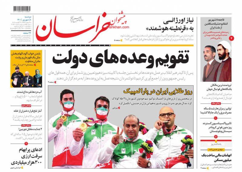 عناوین اخبار روزنامه خراسان در روز دوشنبه ۸ شهريور