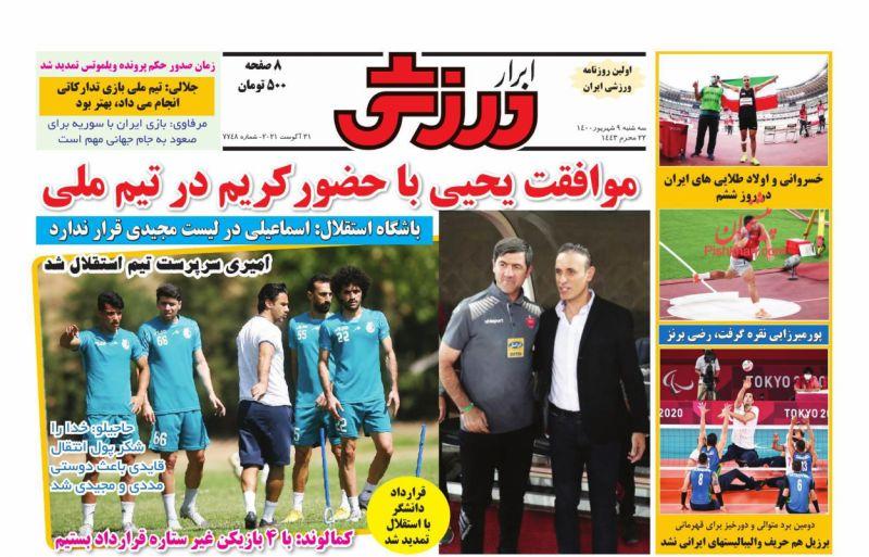 عناوین اخبار روزنامه ابرار ورزشى در روز سهشنبه ۹ شهريور