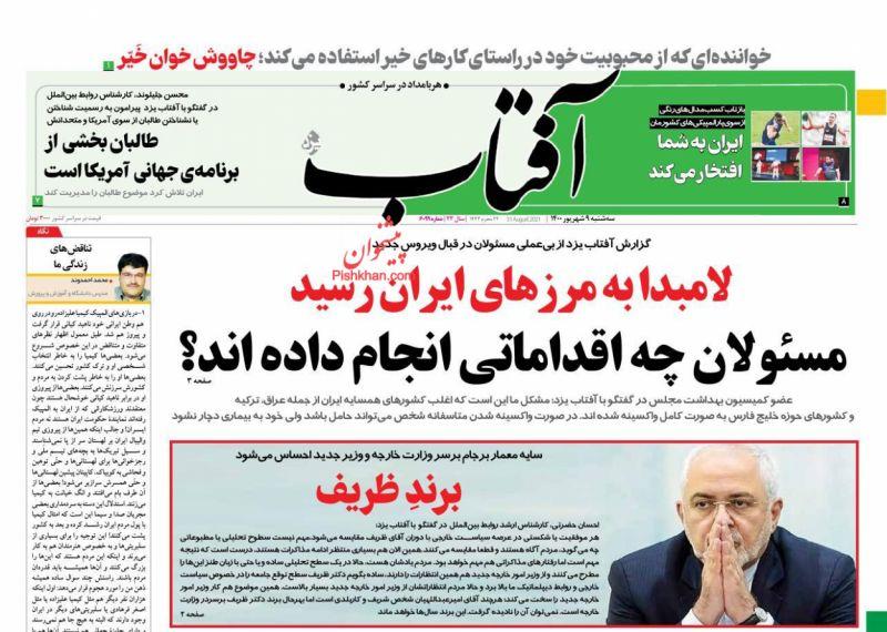 عناوین اخبار روزنامه آفتاب یزد در روز سهشنبه ۹ شهريور