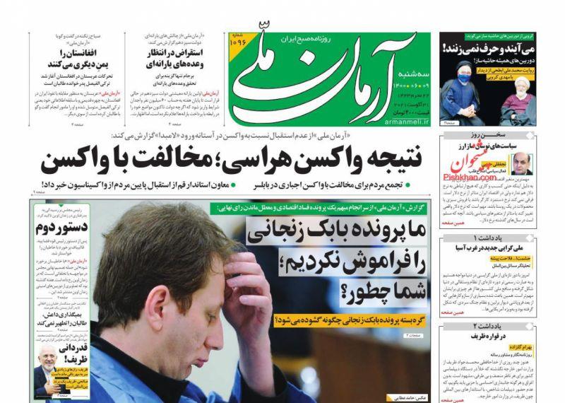 عناوین اخبار روزنامه آرمان ملی در روز سهشنبه ۹ شهريور