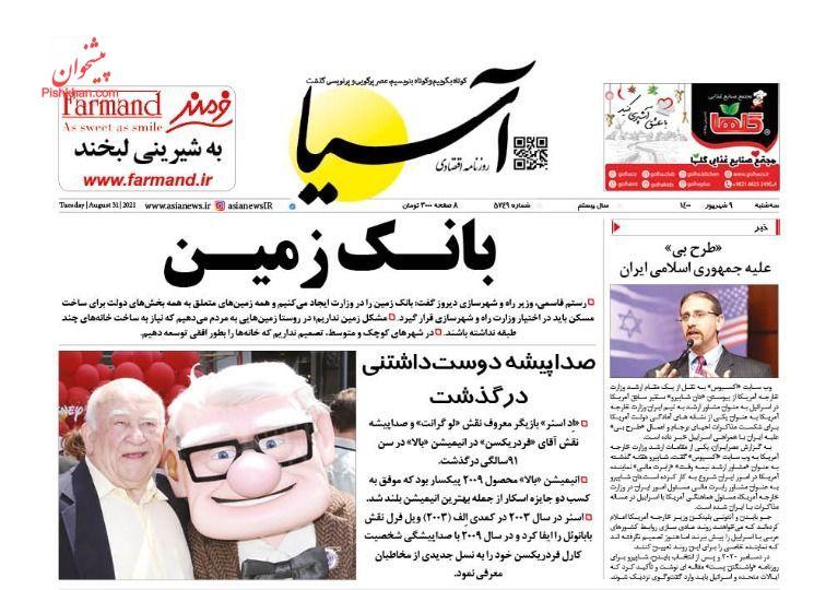 عناوین اخبار روزنامه آسیا در روز سهشنبه ۹ شهريور