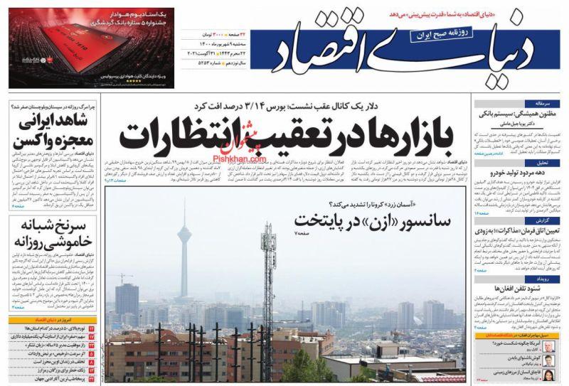 عناوین اخبار روزنامه دنیای اقتصاد در روز سهشنبه ۹ شهريور
