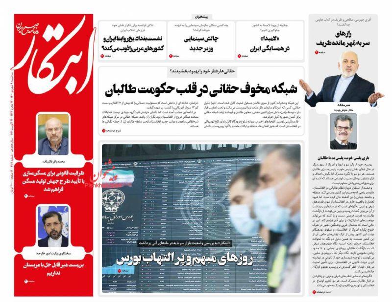 عناوین اخبار روزنامه ابتکار در روز سهشنبه ۹ شهريور