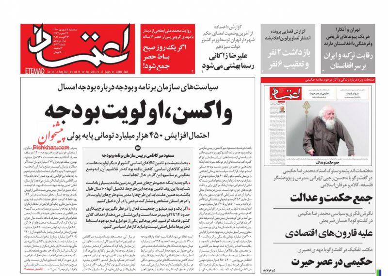 عناوین اخبار روزنامه اعتماد در روز سهشنبه ۹ شهريور