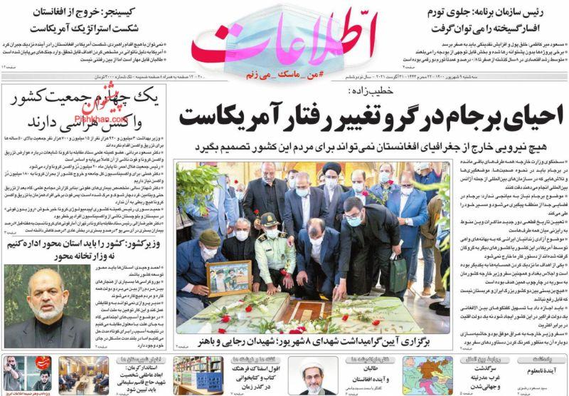 عناوین اخبار روزنامه اطلاعات در روز سهشنبه ۹ شهريور
