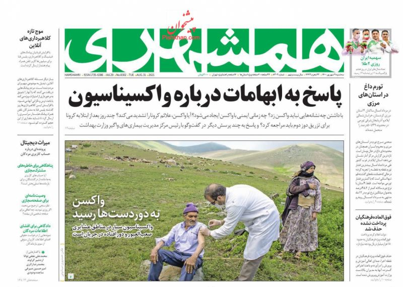عناوین اخبار روزنامه همشهری در روز سهشنبه ۹ شهريور