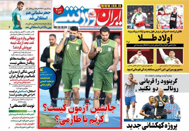 عناوین اخبار روزنامه ایران ورزشی در روز سهشنبه ۹ شهريور