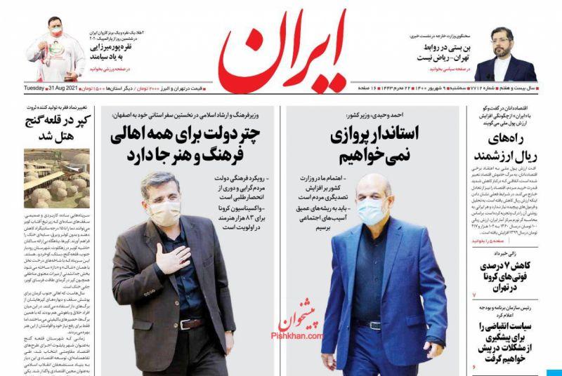 عناوین اخبار روزنامه ایران در روز سهشنبه ۹ شهريور