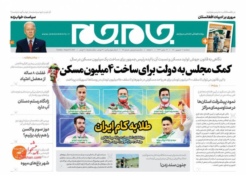 عناوین اخبار روزنامه جام جم در روز سهشنبه ۹ شهريور