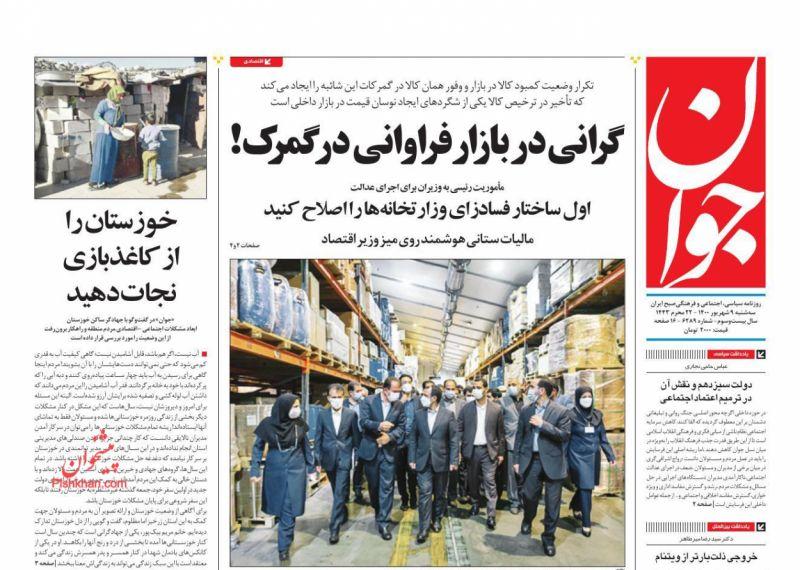 عناوین اخبار روزنامه جوان در روز سهشنبه ۹ شهريور