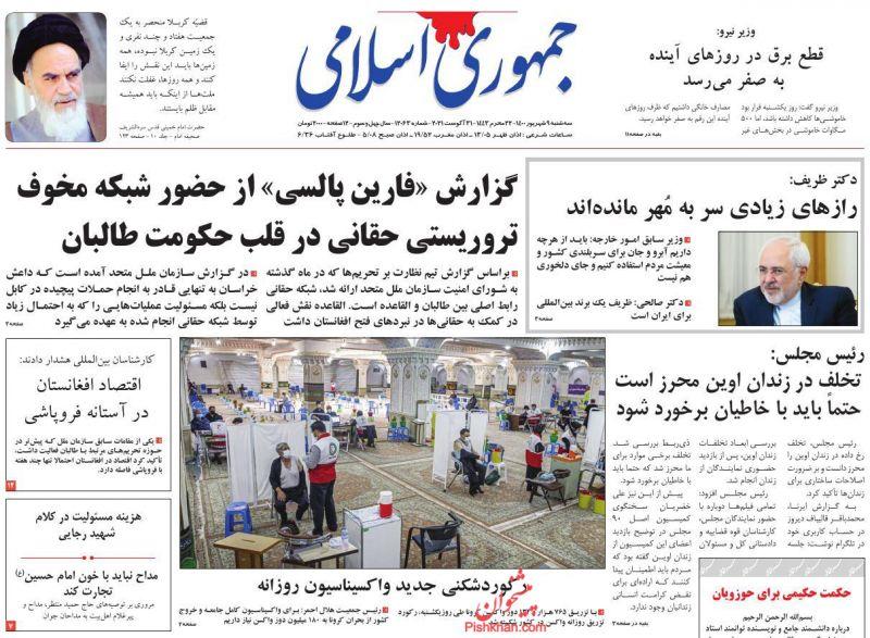 عناوین اخبار روزنامه جمهوری اسلامی در روز سهشنبه ۹ شهريور