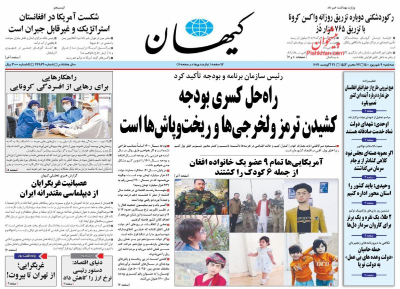 عناوین اخبار روزنامه کيهان در روز سهشنبه ۹ شهريور
