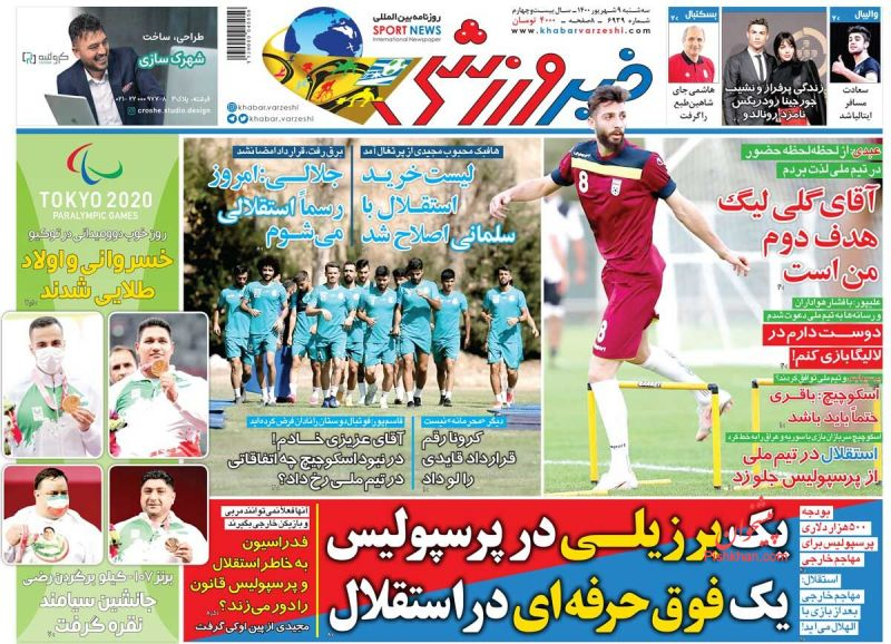 عناوین اخبار روزنامه خبر ورزشی در روز سهشنبه ۹ شهريور